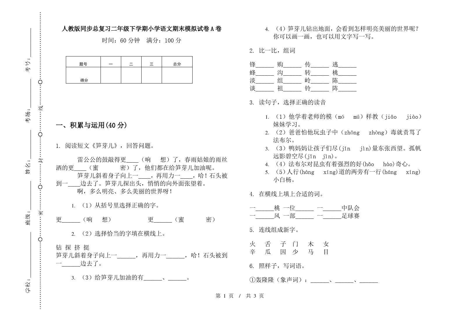 人教版同步总复习二年级下学期小学语文期末模拟试卷A卷答案