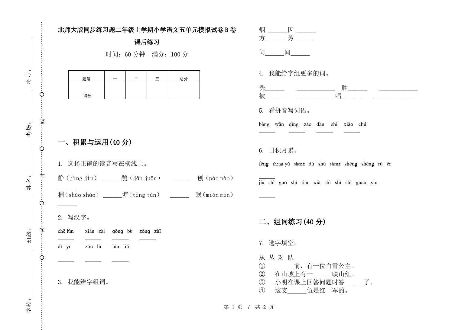 北师大版同步练习题二年级上学期小学语文五单元模拟试卷B卷课后练习答案