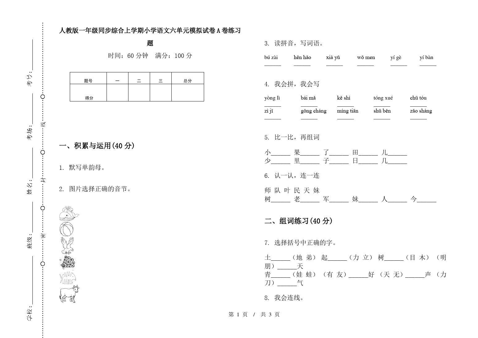 人教版一年级同步综合上学期小学语文六单元模拟试卷A卷练习题