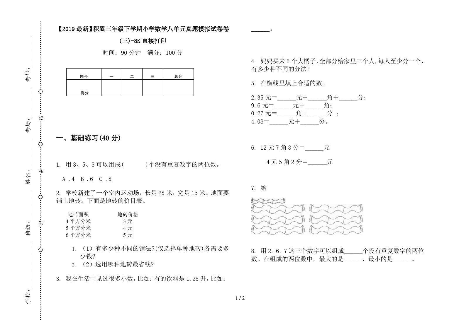 【2019最新】积累三年级下学期小学数学八单元真题模拟试卷卷(三)-8K直接打印答案