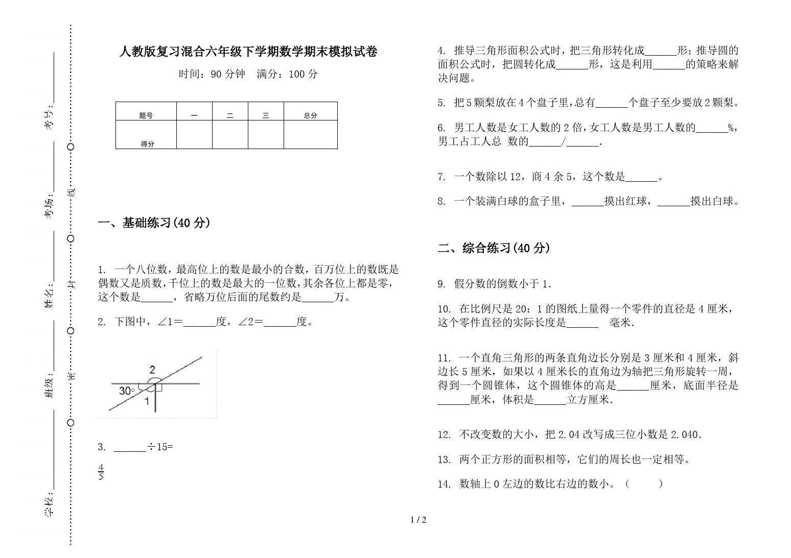 人教版復習混合六年級下學期數學期末模擬試卷答案