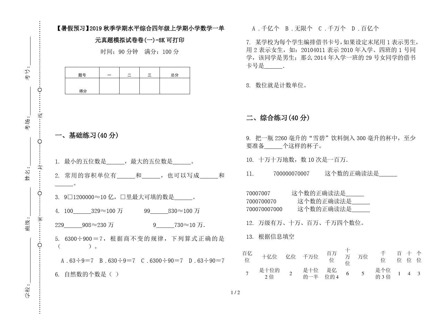 【暑假预习】2019秋季学期水平综合四年级上学期小学数学一单元真题模拟试卷卷(一)-8K可打印