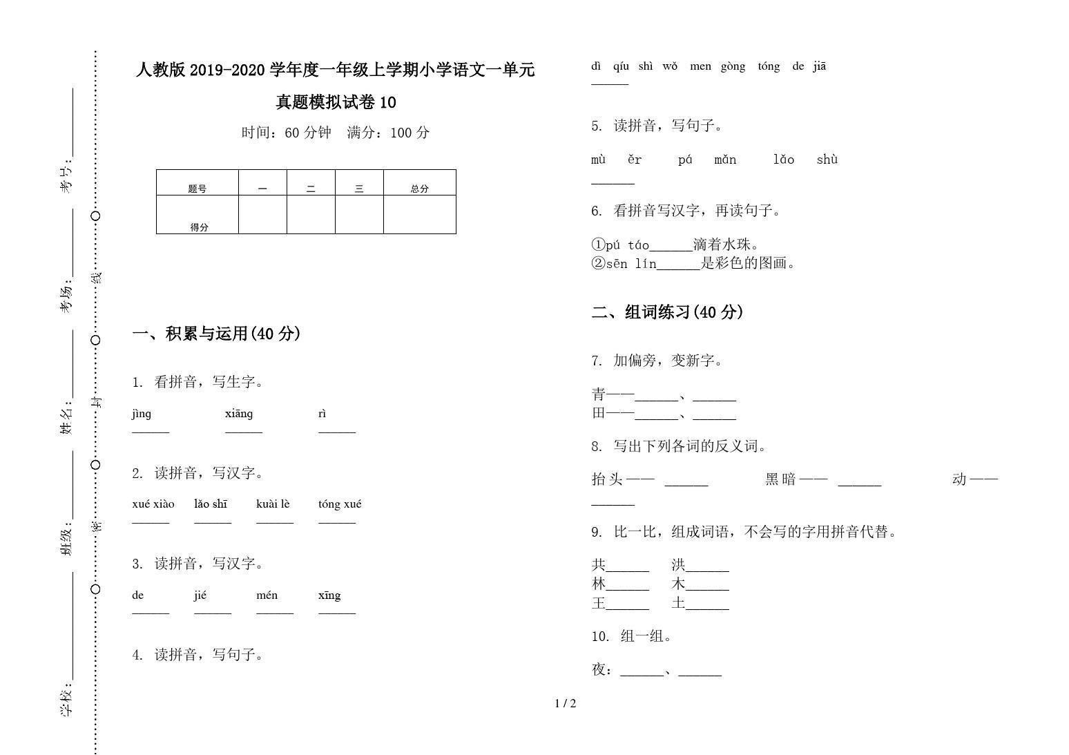 人教版2019-2020学年度一年级上学期小学语文一单元真题模拟试卷1O答案
