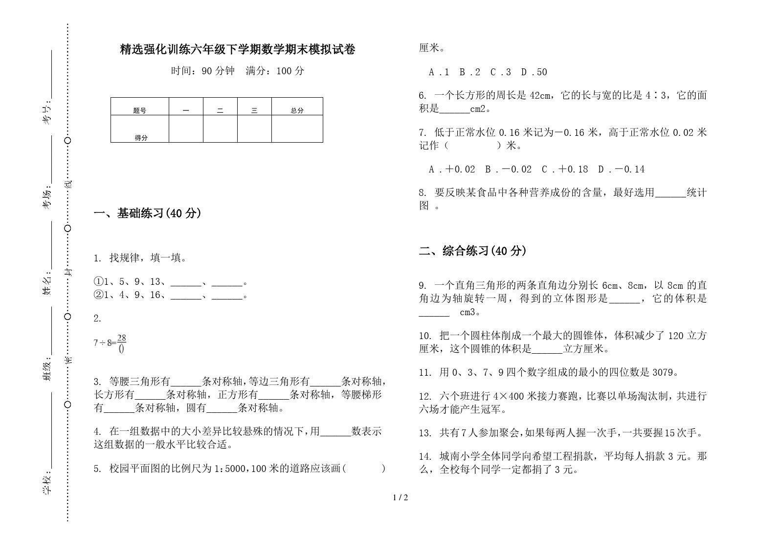 精选强化训练六年级下学期数学期末模拟试卷答案