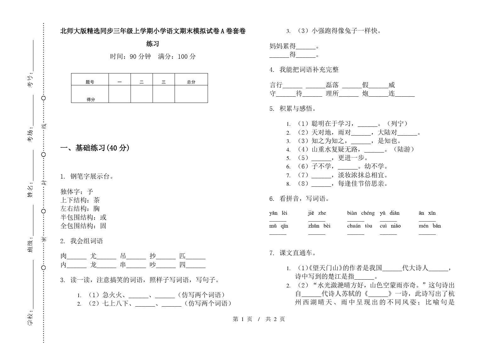北师大版精选同步三年级上学期小学语文期末模拟试卷A卷套卷练习