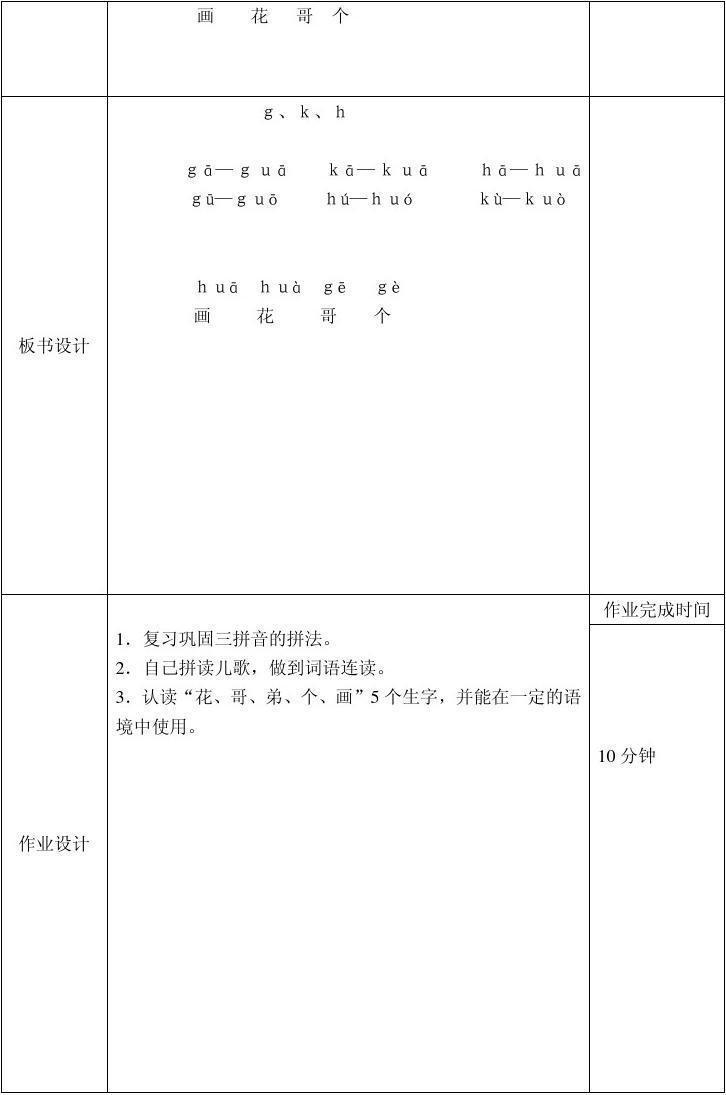 语文版单元一人教小学第二上册备课万能年级说课稿模板下载图片