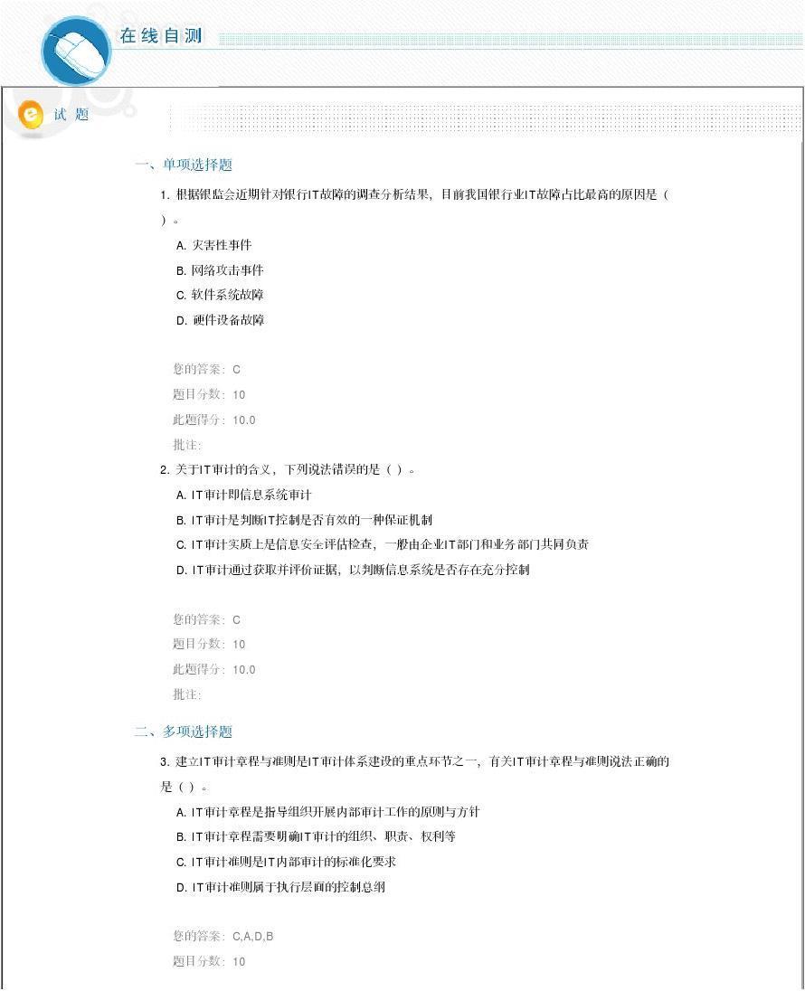 2011年高考英语试题_C15002 IT审计实务 课后测验90分答案_文档下载