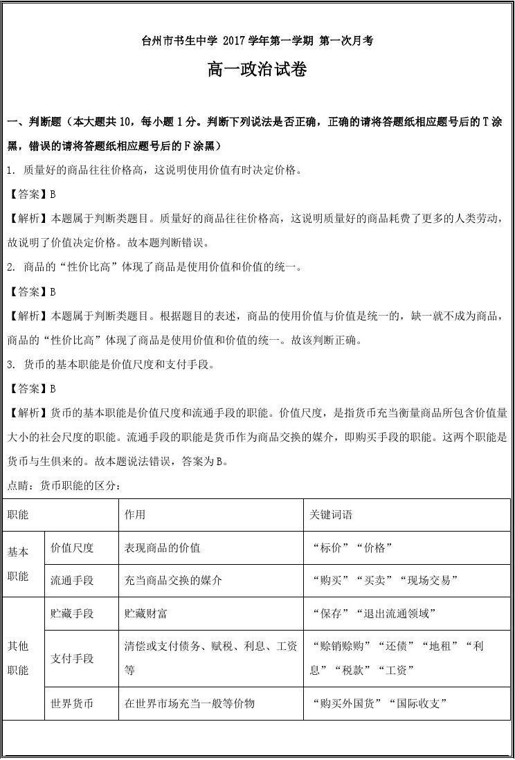 浙江省台州市书生政治2017-2018高中中学上高一第一次月考学期---精校学年档案v书生图片