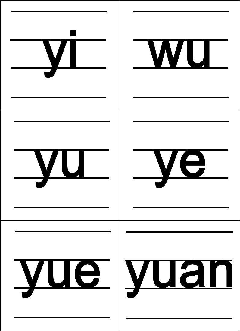 汉语拼音字母表卡片_四线格版图片