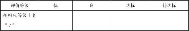 2017-2018学年北师大版四年级上册语文期末检测试卷精品试卷(17)答案