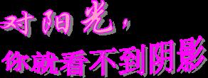 三河湖镇第一小学语文简报第2期1