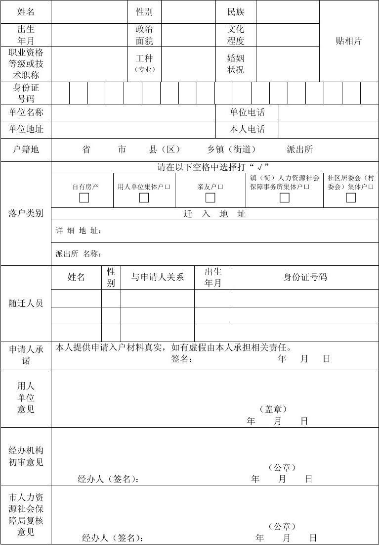 2012积分入户_珠海市外来务工人员积分入户申请表2012