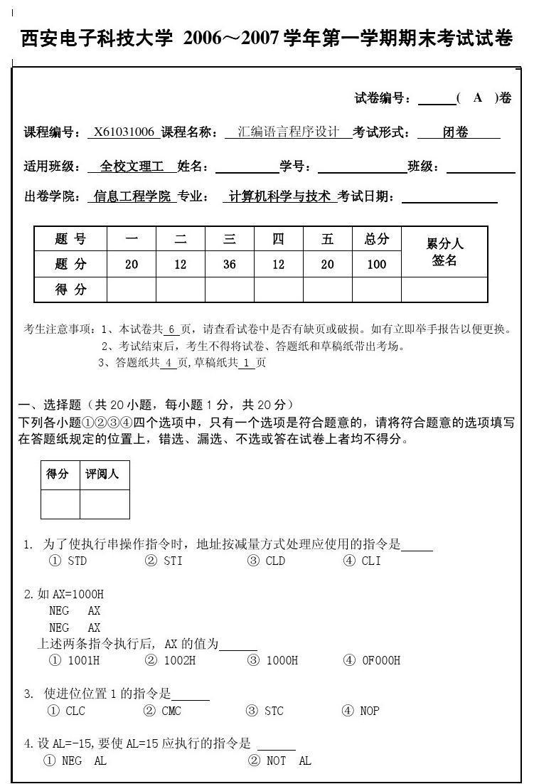 2006~2007学年第一学期汇编语言试卷A卷