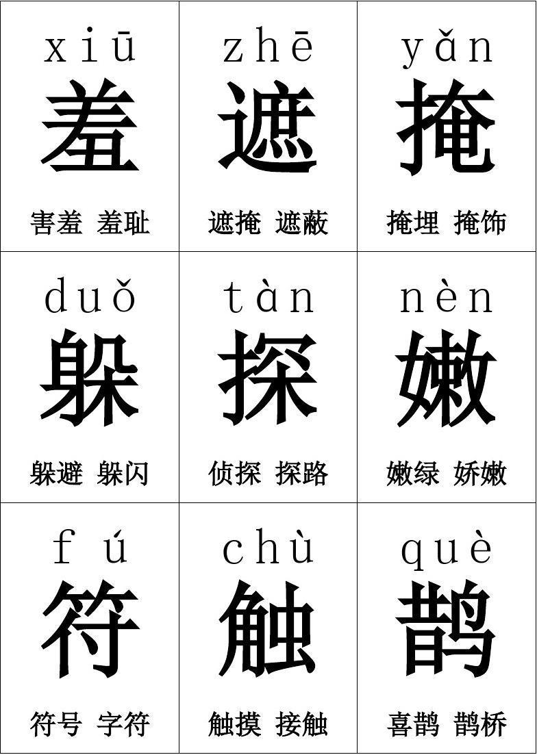 人教版二年级下册生字卡片带拼音组词可打印