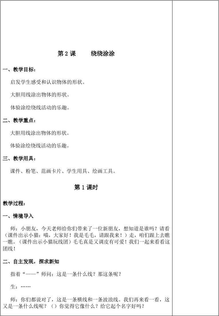 湖南上册出版社一教学年级能手备课陕西省美术美术2015图片