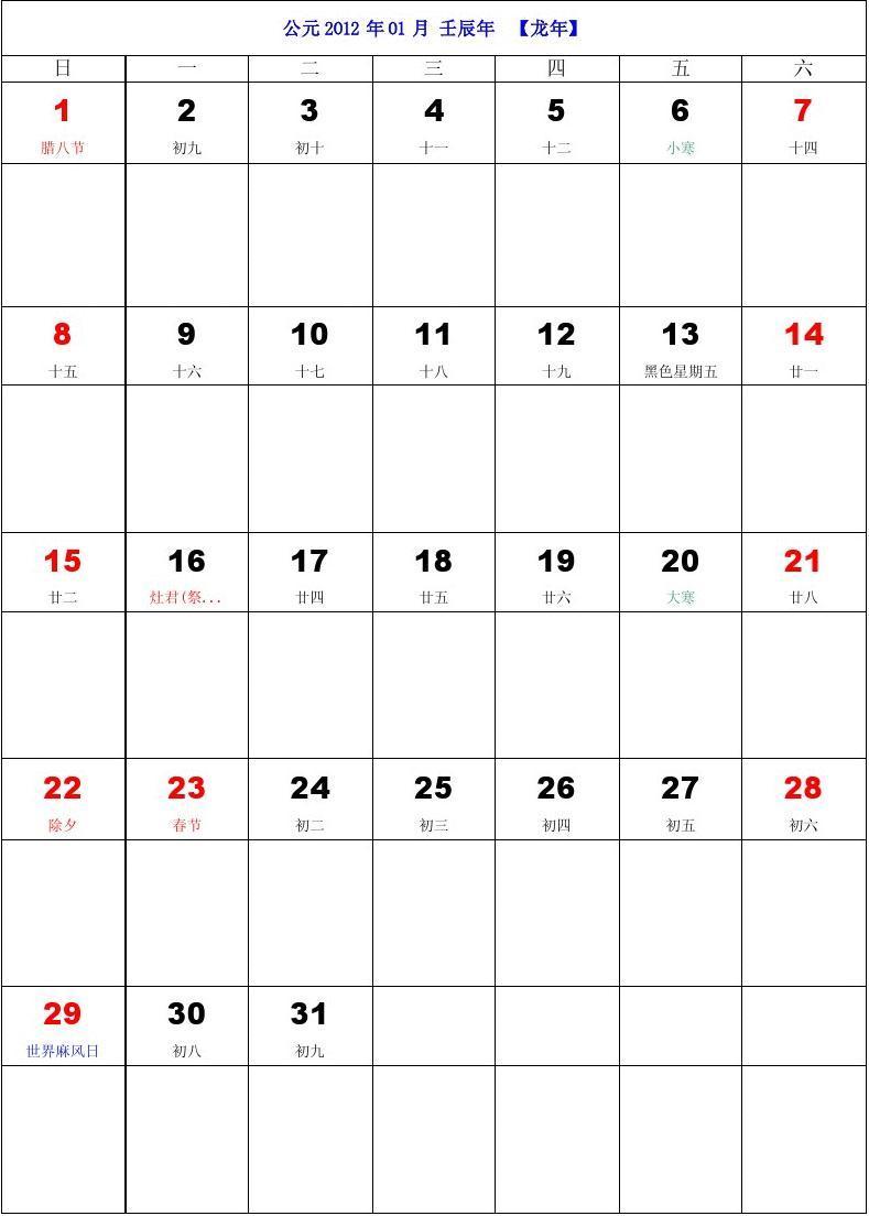 2012年11月8日农历_2012年带农历记事日历_(分月A4版)[1]_文库下载