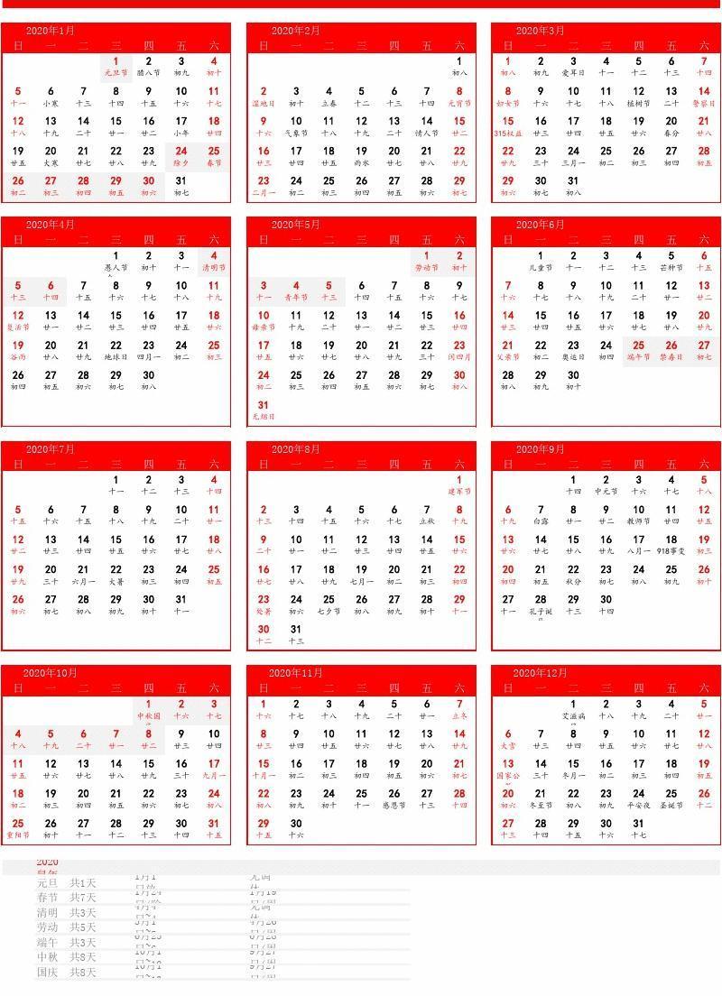 2014年日历全年_2020年日历全年表_word文档在线阅读与下载_免费文档
