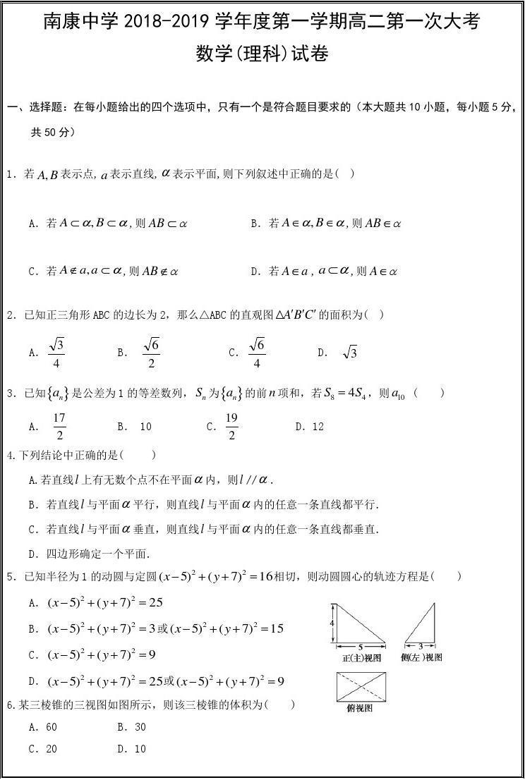 江西省南康中学2018-2019学年高二上学期第一次月考数学(理)试题---精校 Word版含答案