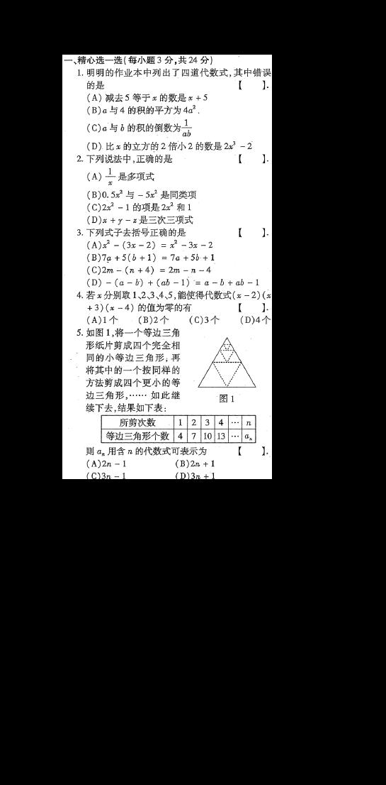 新北师大版数学七年级上册第三单元整式试卷