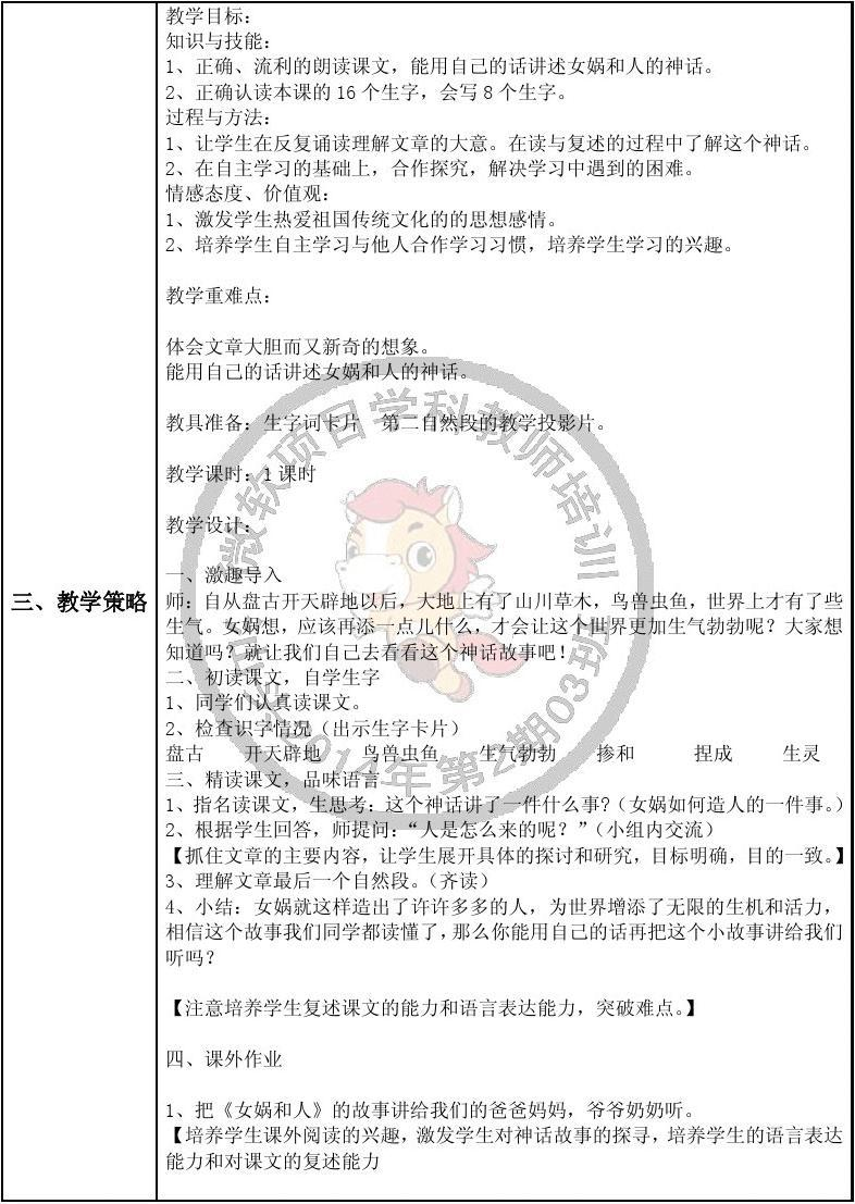 郑泽珠-模块三-教学设计初步构思s7教学发条图片