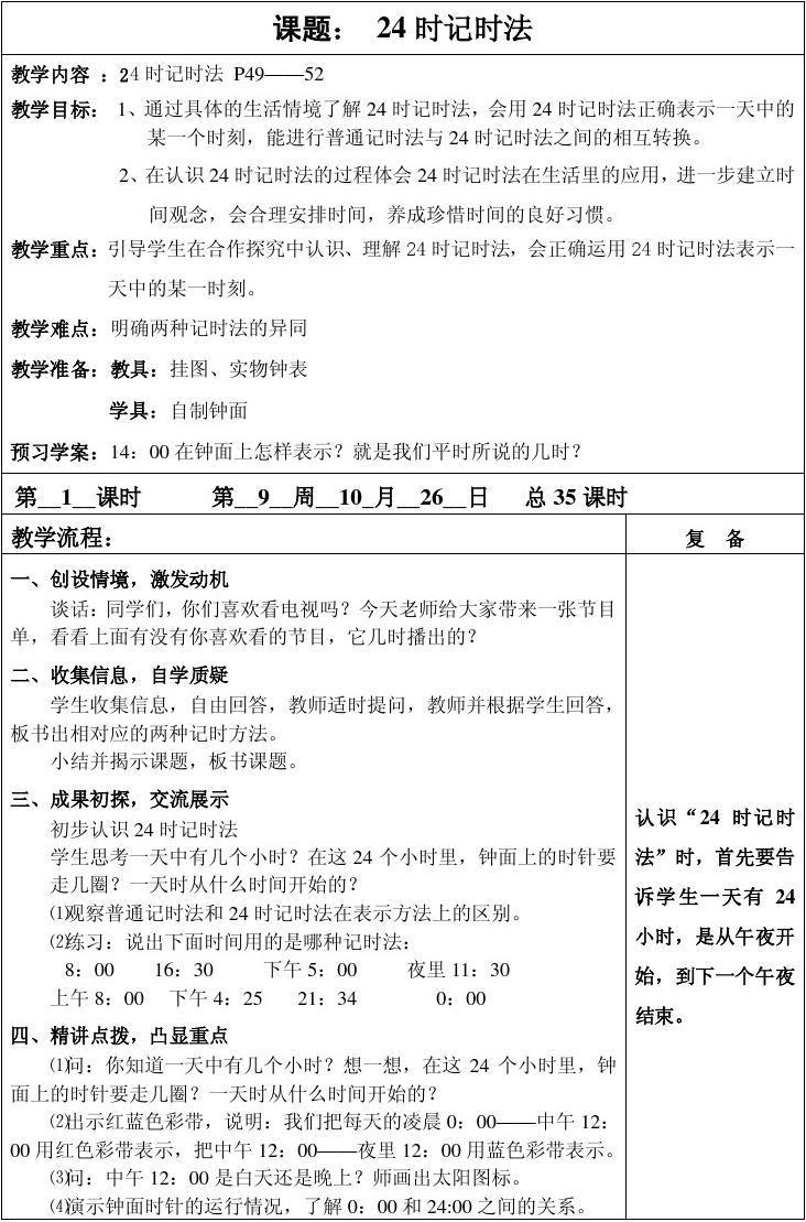 苏教版 三年级数学上册 第五单元 表格式教案