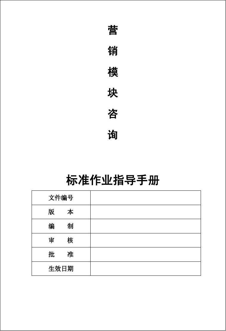 营销咨询作业指导手册
