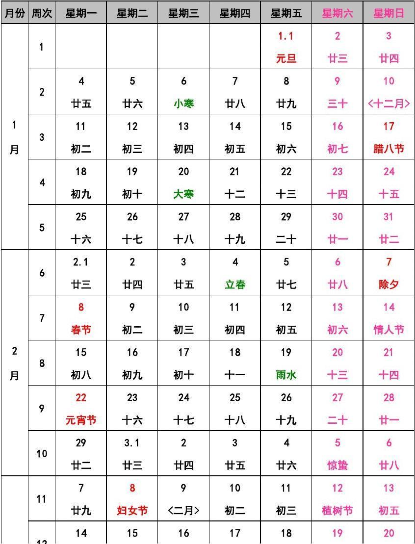 2016年行事历_word文档在线阅读与下载图片