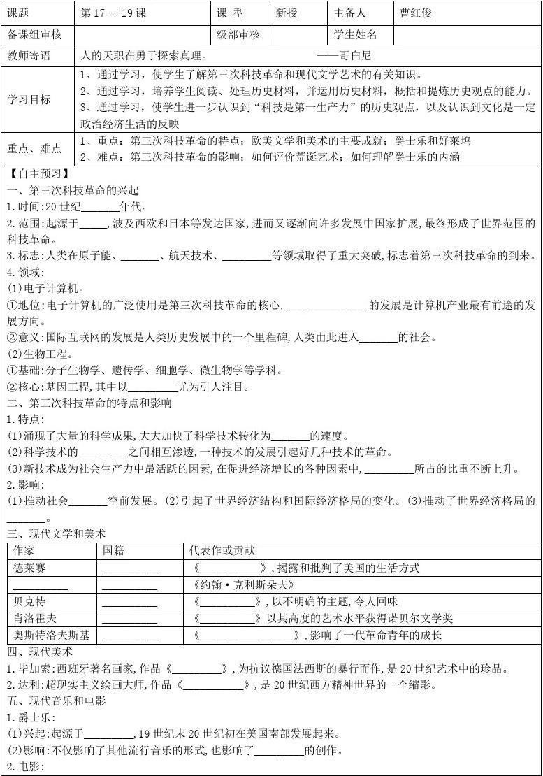 山东省广饶县英才学校九年级历史下册 第八单