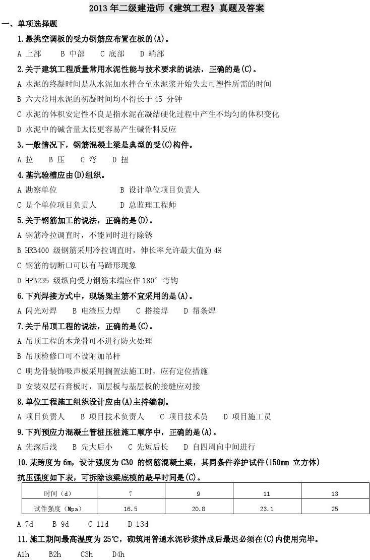 2005-2013二级建造师建筑工程实务历年真题及答案(完整版) 2