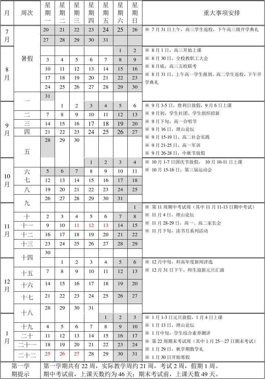 深圳科学高中2015-2016学年第一高中校历(20可以学期F1读年公立几图片