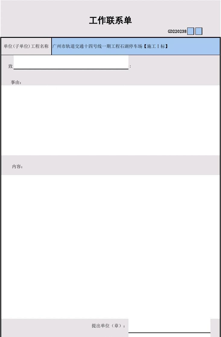 广州市省通表工程v工程单信拜年姓名表情包微图片