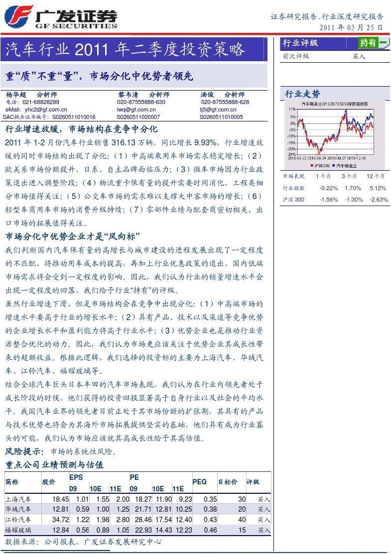 ★★★★广发证券-行业报告-机械、设备、仪表-汽车行业2011年二季度投资策略-持有-汤俊