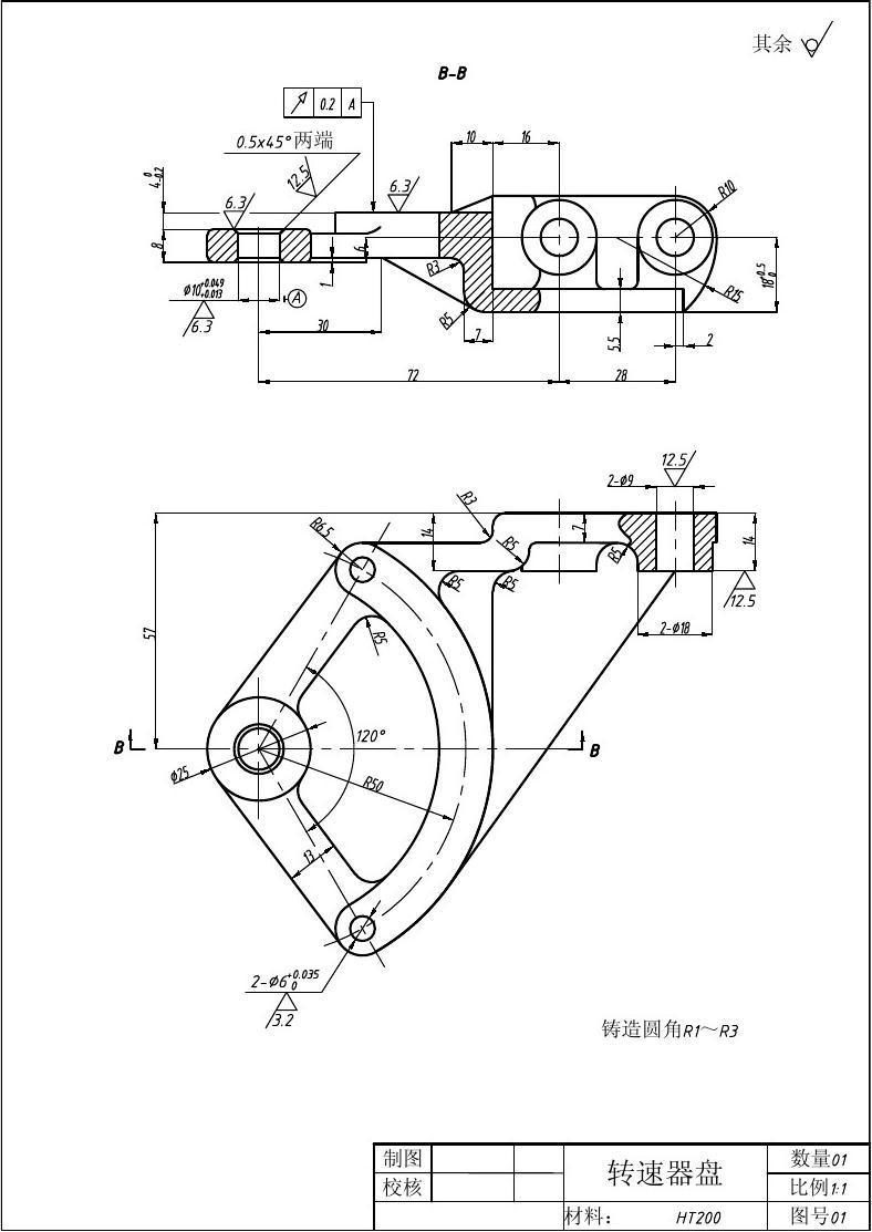 机械制造技术基础课程设计之转速器盘二维零件图图片