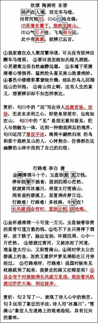 高中古诗词总v高中(答案)初中_word部分在线阅读与下载哪些泸州文档好图片