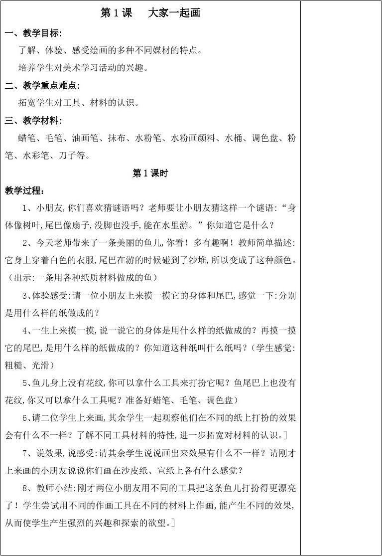 湖南美术出版社一集体课时美术备单元_分_秒年级上册备课图片
