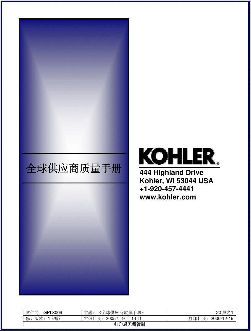 供应商质量手册