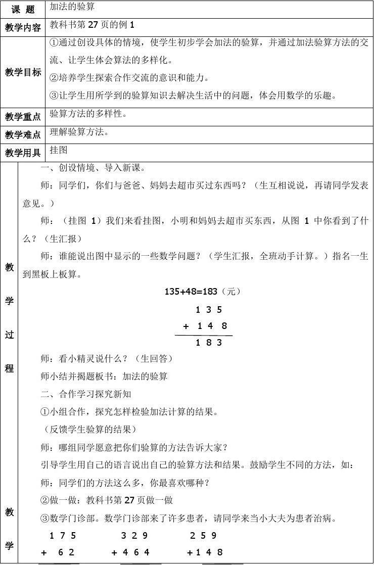 人教版新课标三年级上册数学《加法的验算》教学设计