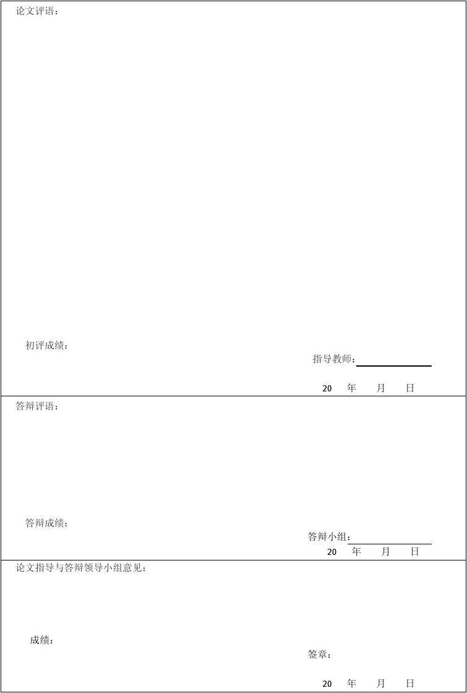 毕业论文封底(指导教师评语)