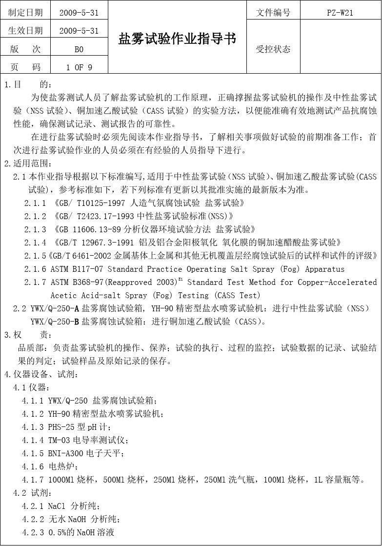 PZ-W21盐雾试验作业指导书