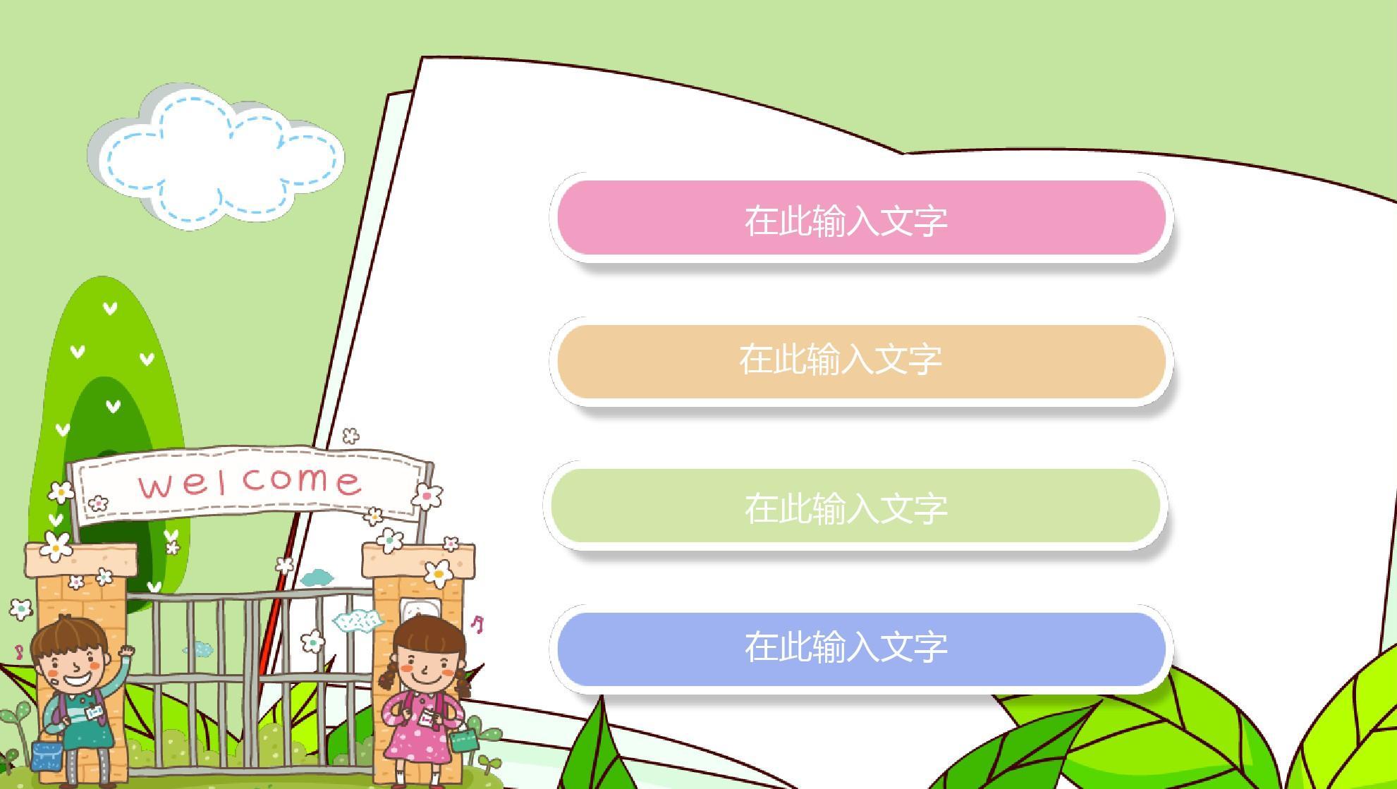 童心飞扬儿童课件家长会ppt模板_word文档在线阅读与图片