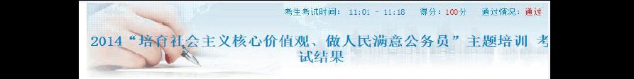 """2014""""培育社会主义核心价值观、做人民满意公务员""""主题培训考试题库"""