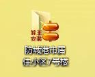 算王2014版新功能图解