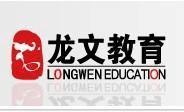 龙文教育简介