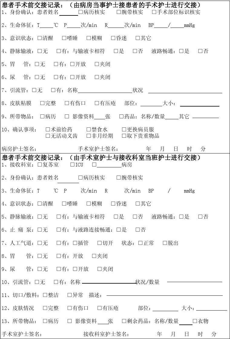 手术室患者交接流程_手术患者交接护理记录单_文档下载