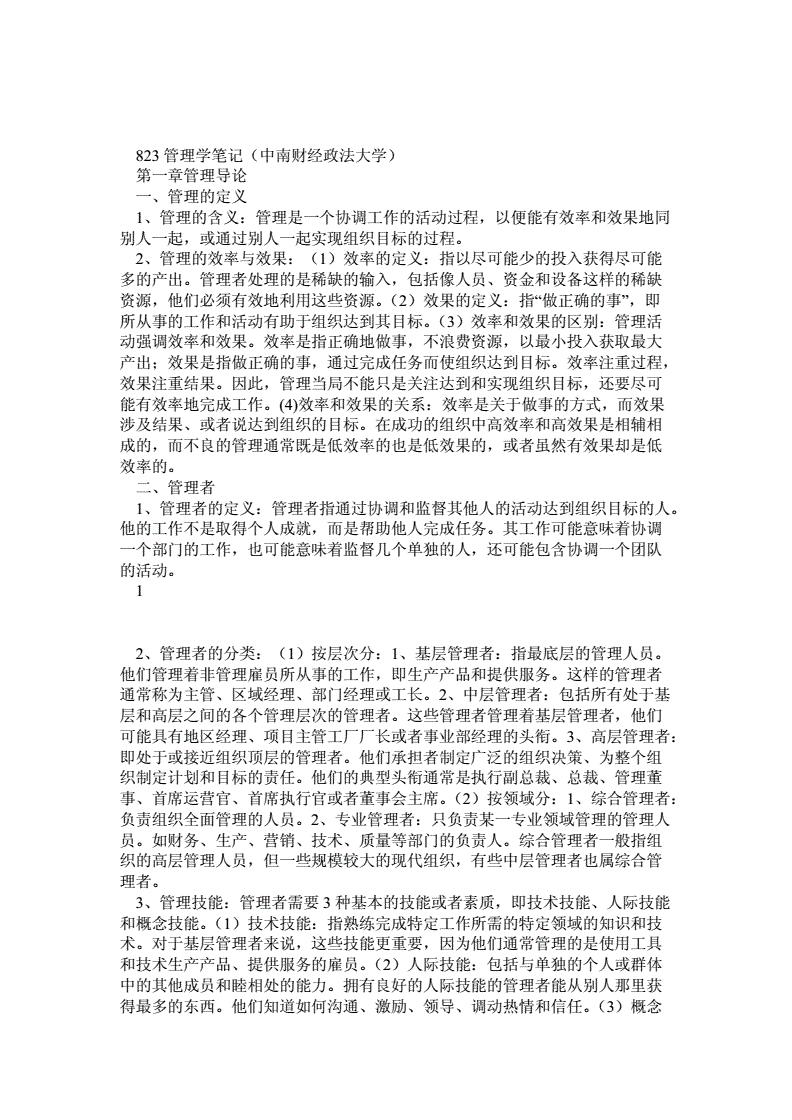 中南财经大学823管理学笔记(对照中南财大考研大纲整理)