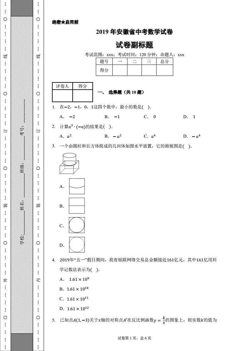 2019年安徽省中考数学真题试卷(含答案解析)