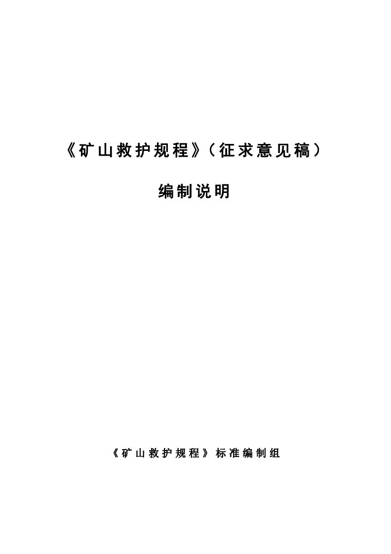 《 矿 山 救 护 规 程 》( 征 求 意 见 稿 )编制说明