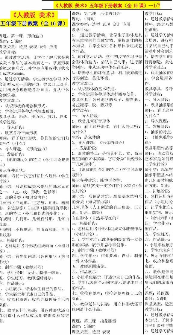 美术教案范文_(WORD精排版)人教版五年级下册美术教案(全16课)_word文档在线阅读 ...