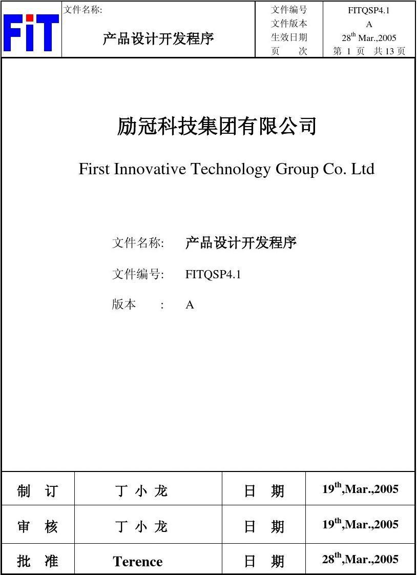 产品设计开发程序QSP4.1