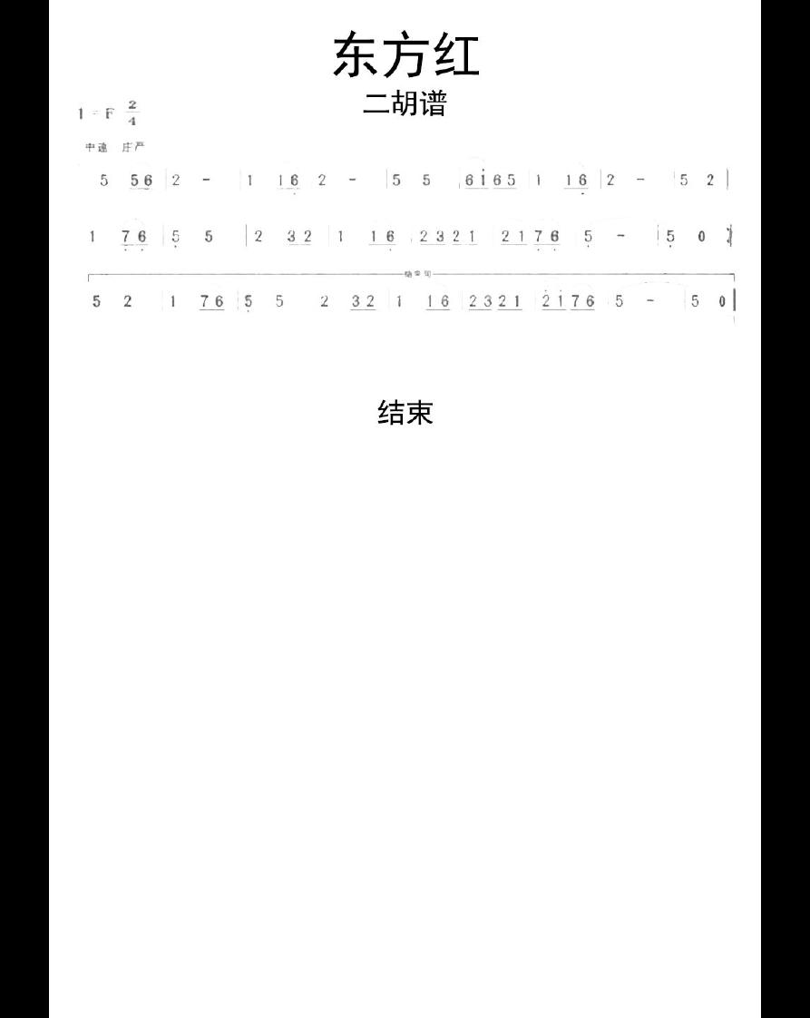 东方红二胡指法简谱乐谱图片
